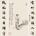 Tang Yin Bohu
