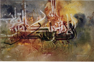 Islamic script Oil Paintings