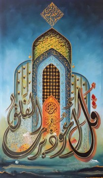 mosque in golden powder cartoon 2 Islamic Oil Paintings